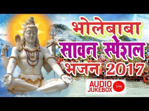 New Saawan Special Bhajan || भोले बाबा सावन स्पेशल भजन 2017 || Audio Juke Box #Full Bhakti Song