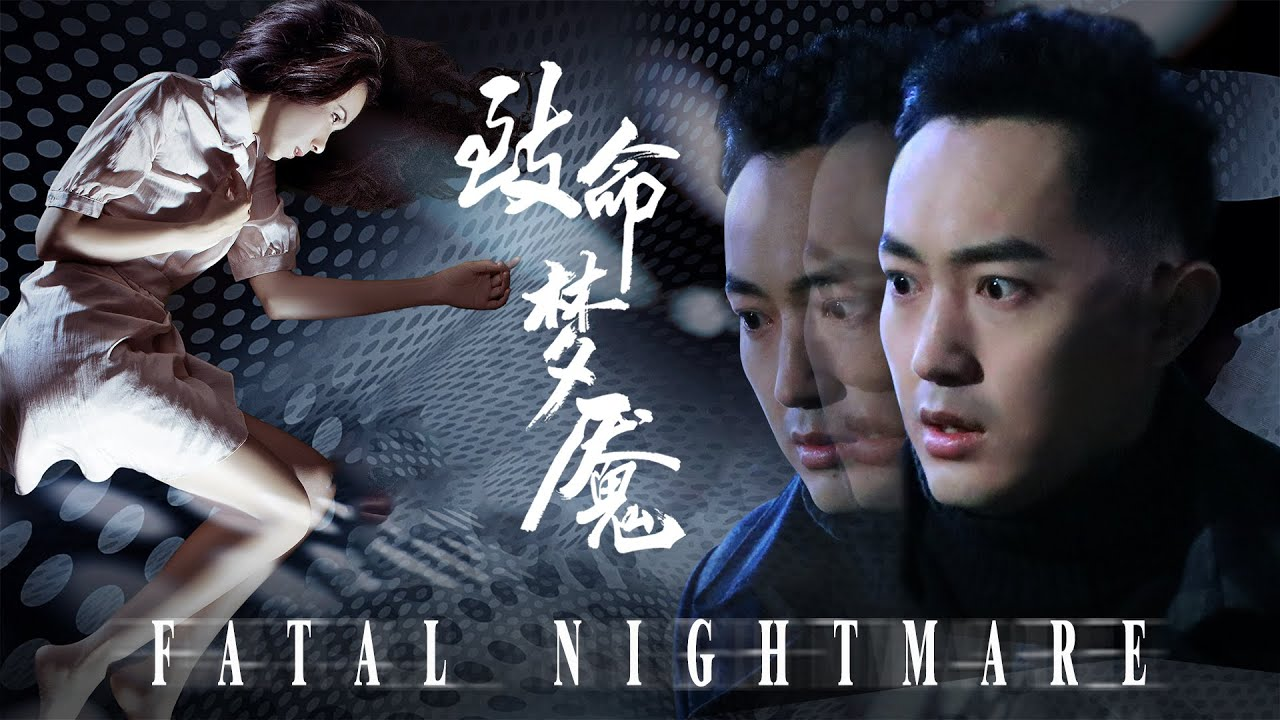 New Movie 2020 电影 | 致命梦魇 Fatal Nightmare, Eng Sub 催眠大师 | Suspense Crime film 悬疑犯罪片 Full Movie 1080P