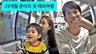 Joon's First Trip Abroad! 3 Days In Tokyo, Japan (준이의 첫 해외여행으로 일본 도쿄에 다녀왔어요)