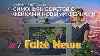 Фейки Маргариты Симоньян и вранье «Царьград-ТВ»
