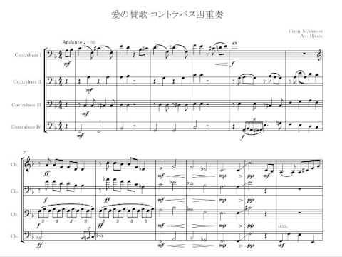 の 讃歌 ピアノ 愛