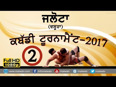 JALOTA (Hoshiarpur) KABADDI TOURNAMENT -2017 || Full HD || Part 2nd