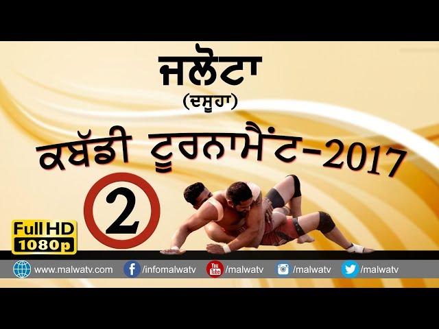 JALOTA (Hoshiarpur) KABADDI TOURNAMENT -2017 || Full HD || Part 2nd
