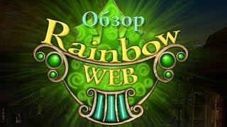 Обзор игры Rainbow Web 3 (iPhones.ru)