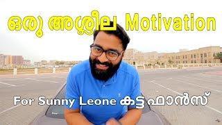 ഒരു ആശ്ലീല Motivation!!!  _ For കട്ട ഫാൻസ് of Sunny Leone - ztalks 24th episode!!!
