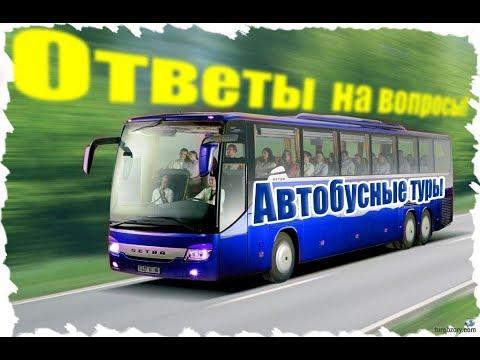 Автобусные туры и Адвант Тревел. Ответы на вопросы 1