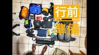 『 不專業開箱』 跟大家分享我們在爬百岳時會帶些什麼東西因為我們是參...