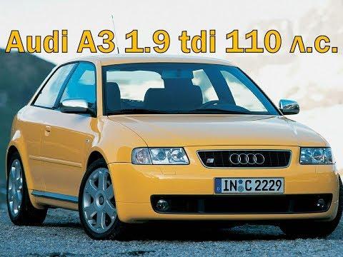 Евробляхи вторая серия. Ауди А3 1998 1.9 TDI 110 л.с.