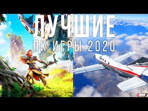 Лучшие игры для ПК 2020