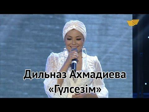 Дильназ Ахмадиева – «Гүлсезім» (Е.Хасанғалиев, Т.Оразбаева)