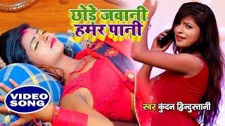 भोजपुरी का सबसे सेक्सी वीडियो गाना !! Chhode Jawani Hamar Paani !! Kundan Hindustani