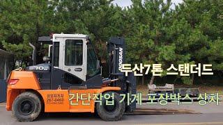 7톤 스탠더드 신형지게차 간단작업 수출 포장박스 상차