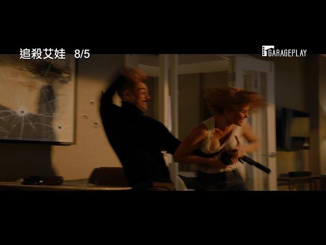 《玩命關頭》團隊打造暑期最強動作鉅片【追殺艾娃】AVA 電影預告 8/5(三) 搶先全美上映