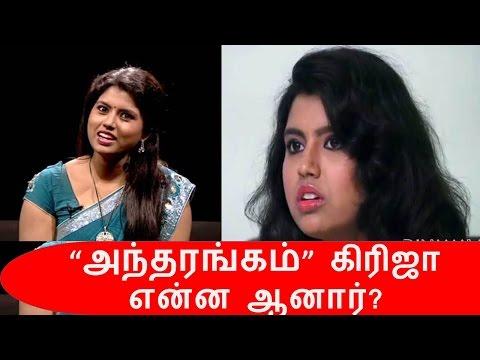 அந்தரங்கம் கிரிஜா என்ன ஆனார்? | Kollywood Tamil News Tamil Cinema News