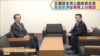 """立憲、国民との合流協議 """"事実上""""の破談に(20/01/22)"""