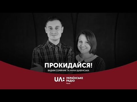 """Масниця    """"Прокидайся"""" Українське радіо Рівне"""