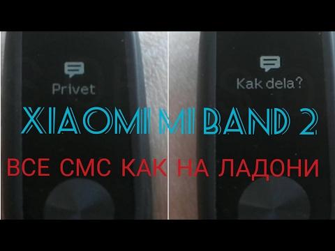 Проблемы с подключением Xiaomi Mi Band? Регистрация