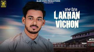 Lakhan Vichon | Full Audio | Chaini Rai | New Punjabi Songs 2018 | Latest Punjabi Songs 2018
