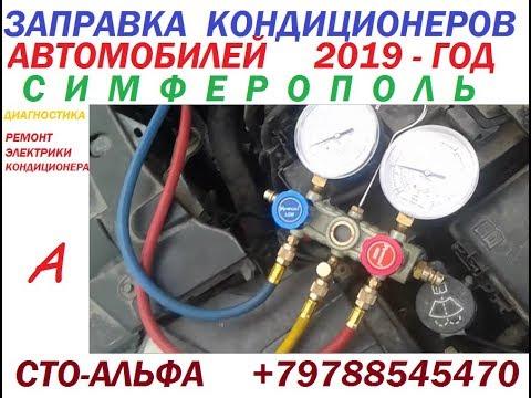 Заправка кондиционера автомобиля в 2019 году . Симферополь Сто Альфа +79788545470