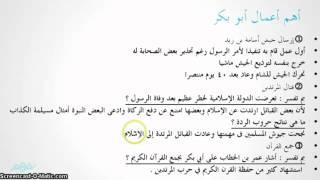 خلافة أبو بكر الصديق دراسات اجتماعية للصف الثاني الإعدادي موقع نفهم Youtube
