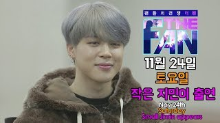 [Eng Sub] SBS - 'THE FAN' BTS  Park Ji Min ver