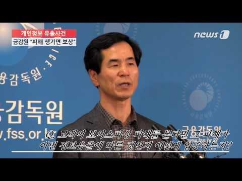 [눈TV] 금감원 일문일답 上