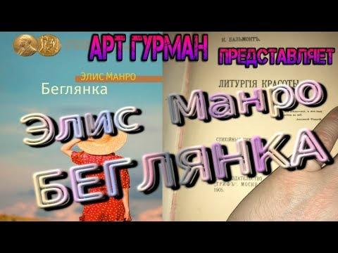 сборник рассказов Элис Манро «Беглянка»