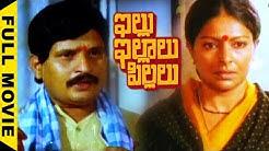 Illu Illalu Pillalu Full Movie || Sharada, Visu, Chandramohan, Maharshi Raghava