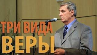Три вида веры - Михаил Марченко