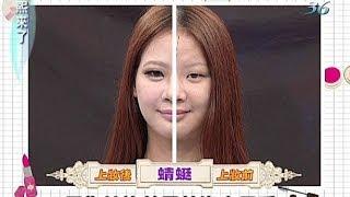 2013.11.28康熙來了完整版 他們是化腐朽為神奇的彩妝師?!