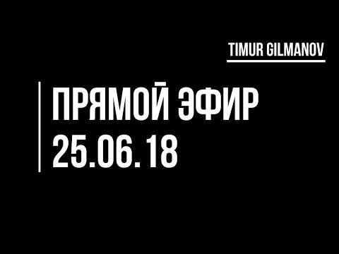 Гильманов Тимур отвечает на вопросы: психология, развитие, гармония, жизнь, любовь, дисциплина
