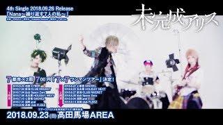 未完成アリス 4th Single「NaNa〜繰り返す7人の私〜」 2018年9月26日発...