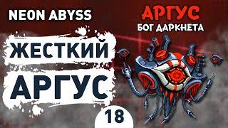 ЖЕСТКИЙ АРГУС! - #18 NEON ABYSS ПРОХОЖДЕНИЕ