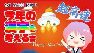 【2020おめ】今年の漢字を考える会(2020.01.06)