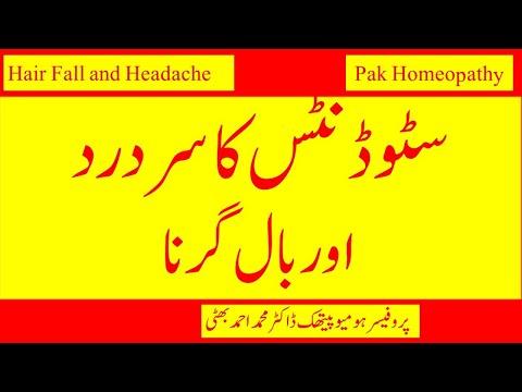Headache & hair fall of students, Acid Phos 30, homeopathic medicine, exams & study time urdu hindi