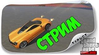 Стримчик: Новый режим Автовендетта, гонки, и не только в GTA 5 Online