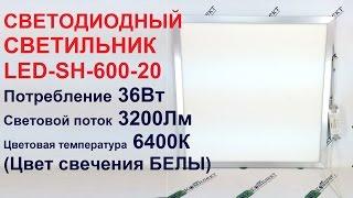Светодиодная панель LED SH 600 20 Евросвет Светильник офисный(Тест светодиодного офисного светильника LED-SH-600-20 на яркость свечения и на потребление электроэнергии. Свет..., 2015-11-11T11:05:19.000Z)
