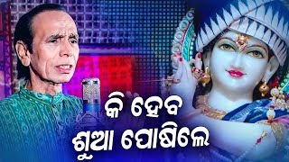 Ki Heba Suaa Poshile - Jagannath Bhajan by Dukhishyam Tripathy | Sidharth Bhakti
