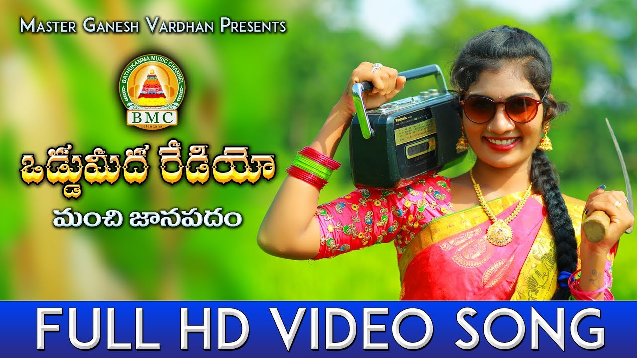 ఒడ్డుమీద రేడియో Latest Folk Song 2019 || Lavanya || Poddupodupu Shankar ||Bathukamma music || BMC