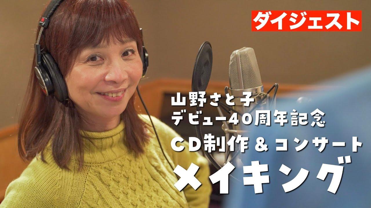 【ダイジェスト】山野さと子 デビュー40周年記念CD制作&コンサート メイキング映像
