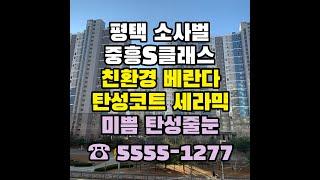 평택 소사벌 중흥S클래스 고급형 탄성코트 시공으로 곰팡…