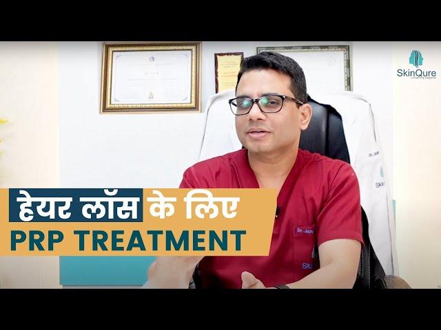 PRP Treatment for Hair Loss | @SkinQure  Hair fall treatments in Delhi