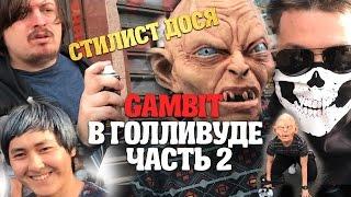 Gambit в Голливуде. Часть 2. Стилист дося. Маски шоу. (ENG SUBS)