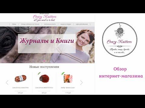 Выпуск 7: Обзор интернет-магазина пряжи  Crazy Knitters