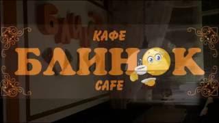 Кафе Блинок Дзержинск