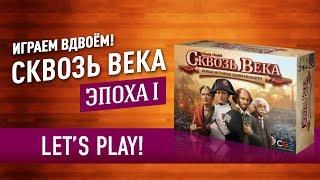 Играем в настольную игру «СКВОЗЬ ВЕКА»: ЭПОХА I // Let's Play Through the Ages
