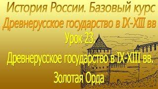 Золотая Орда. Древнерусское государство в IХ-ХIII вв. Урок 23