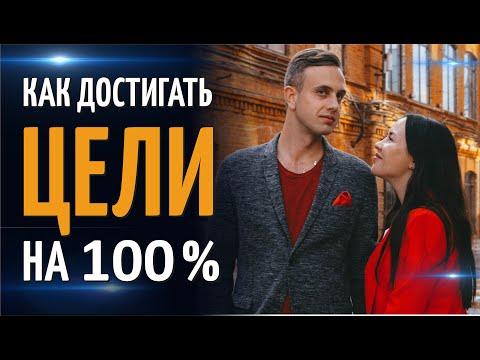 Как достигать цели на 100%? Валерий и Ксения Секиро