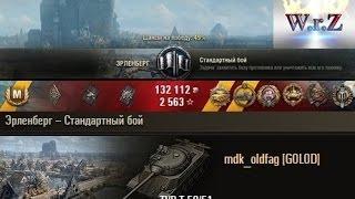 TVP T 50/51  Бой до последнего!  Эрленберг – Стандартный бой  World of Tanks 0.9.13 WОT