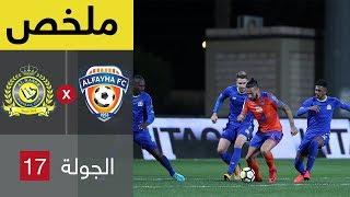 دوري المحترفين : الفيحاء يقلص آمال النصر بهدف دون رد (فيديو)